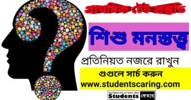 Primary TET in Bengali