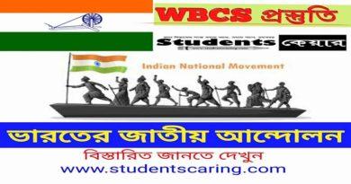 ভারতে জাতীয় আন্দোলন-WBCS-প্রস্তুতি