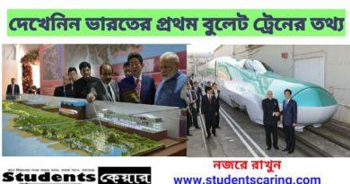 ভারতের প্রথম উচ্চ গতি সম্পন্ন ট্রেন : বুলেট ট্রেন (Bullet Train)