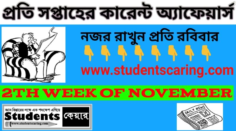 Current Affairs 2nd week of November