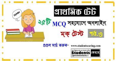 Primary Tet 3rd online Mock Test