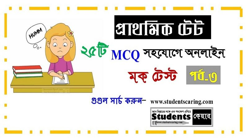 Primary Tet 3rd online Mock Test