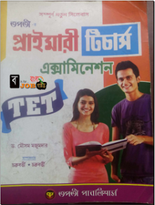 Primary Tet book pdf free
