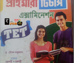 Primary Tet book pdf free