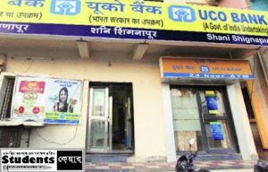 uco-bank of Shani Shingnapur