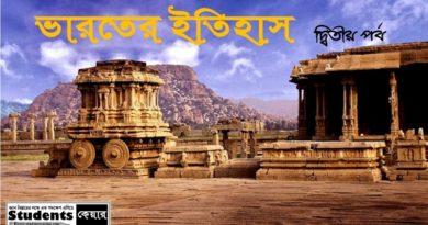 ভারতের ইতিহাস || Indian History || পরীক্ষা প্রস্তুতি দ্বিতীয় পর্ব