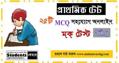Primary Tet Practice Set in Bengali
