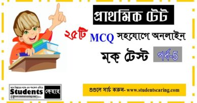 Primary Tet 5th online Mock Test