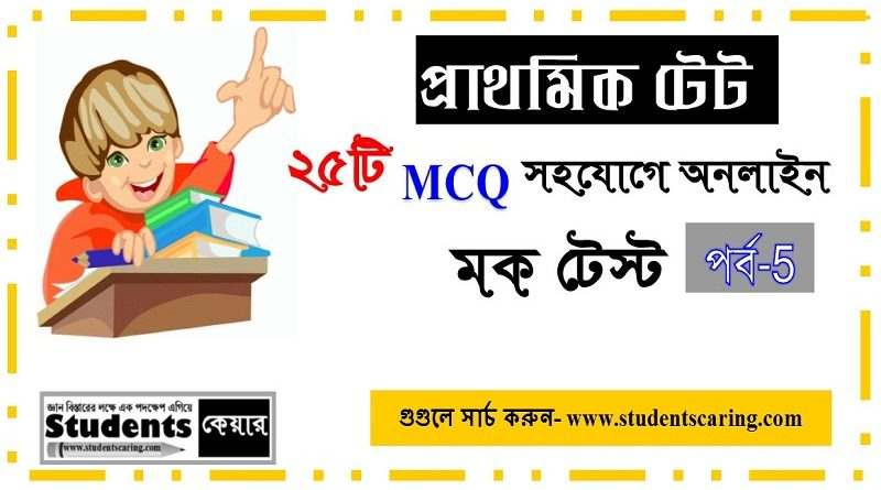 Primary Tet 5th online Mock Test