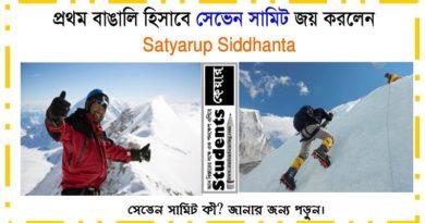 Successfully climbed Seven Summit bySatyarup Siddhanta