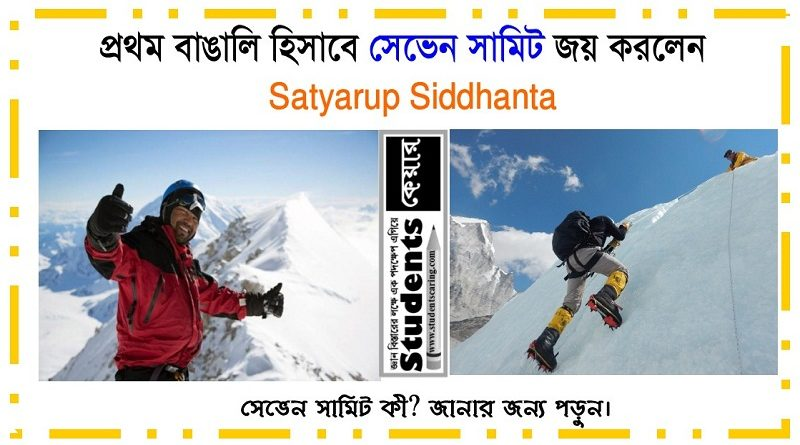 Successfully climbed Seven Summit by Satyarup Siddhanta