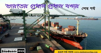 India's 13th major sea port