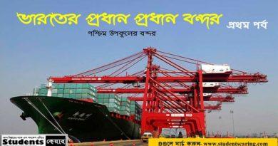 India's Major Sea Ports