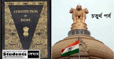 ভারতের সংবিধান ও অর্থনীতি