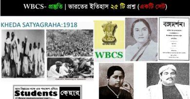 WBCS-শেষ মুহূর্তের প্রস্তুতি | ভারতের ইতিহাস ২৫ টি প্রশ্ন | MCQ পঞ্চম পর্ব