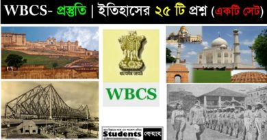 WBCS-শেষ মুহূর্তের প্রস্তুতি | ভারতের ইতিহাস ২৫ টি প্রশ্ন | MCQ একটি সেট