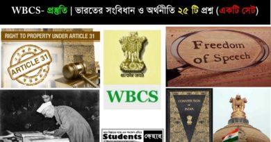 WBCS- প্রস্তুতি ভারতের সংবিধান ও অর্থনীতি ২৫ টি প্রশ্ন (একটি সেট)