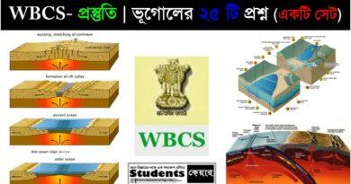 WBCS-শেষ মুহূর্তের প্রস্তুতি , ভূগোলের ২৫ টি প্রশ্ন