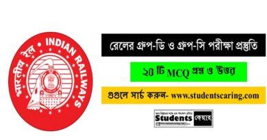 ভারতীয় রেলের গ্রুপ ডি ও গ্রুপ সি পরীক্ষা প্রস্তুতি MCQ