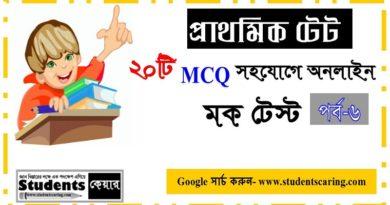 Primary Tet 6th online Mock Test