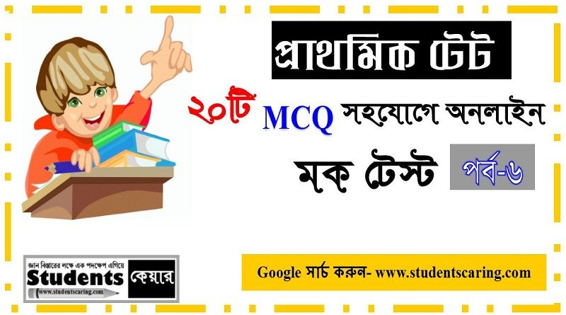 Primary Tet 6th online Mock Test