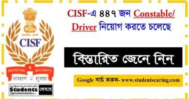 CISF-এ ৪৪৭ জন Constable/Driver নিয়োগ করতে চলেছে