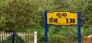 ভারতের সবচেয়ে ছোট নামের স্টেশনের নাম 'আইবি'