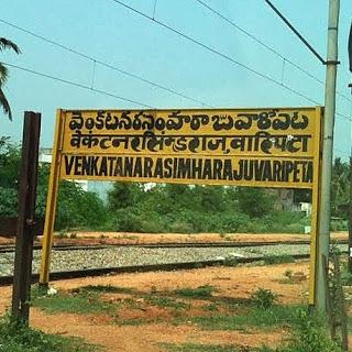 ভারতের সবচেয়ে বড় নামের রেল স্টেশন