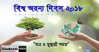বিশ্ব অরন্য দিবস ২০১৮