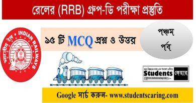 ভারতীয় রেলের গ্রুপ ডি পরীক্ষা প্রস্তুতি বাংলা মাধ্যমে MCQ