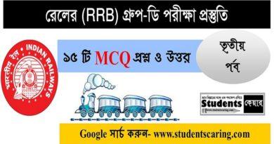 Indian Railway group d exam in bengali part3