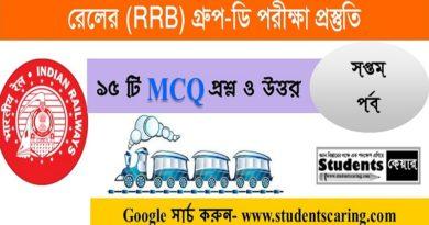 Indian Railway group d exam in Bengali part7