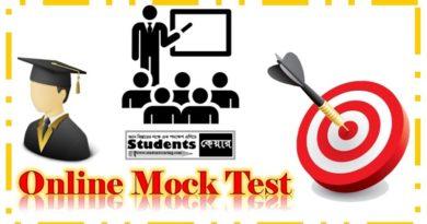Primary TET (PTET) Online Mock Test (free) || in Bengali || Part- 1