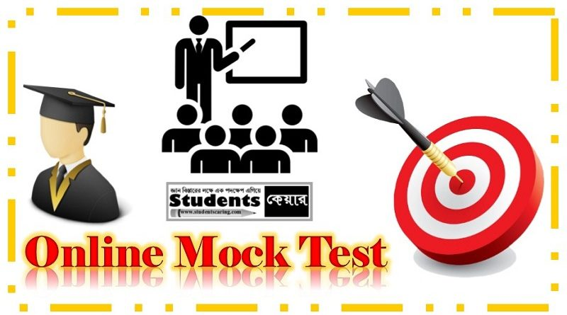 Primary TET (PTET) Online Mock Test (free) || in Bengali || Part- 1