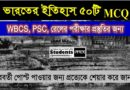 Indian History in Bengali MCQ