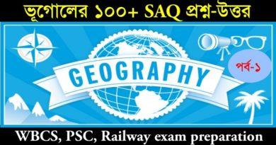 100 Geography SAQ in Bengali