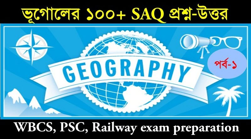 100 Geography SAQ in Bengali