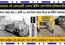 শকুন্তলা রেলওয়ে : ভারতের এই রেলপথটি এখনও ব্রিটেনের অধীনে!