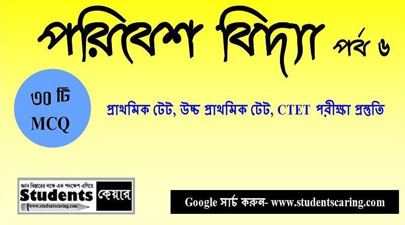 Environment Studies MCQ in Bengali