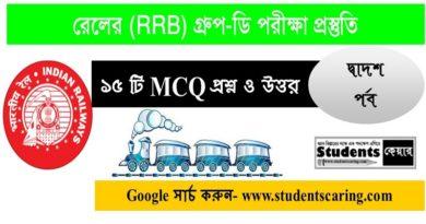 Railway Group D in Bengali