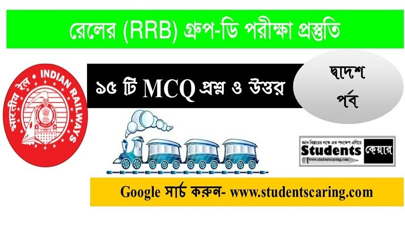 Railway Group D in Bengali