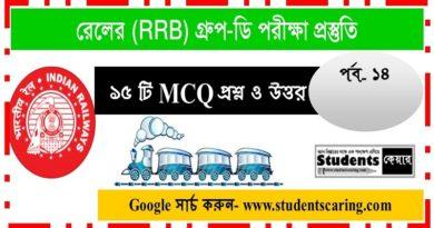 Job Preparation in Bengali