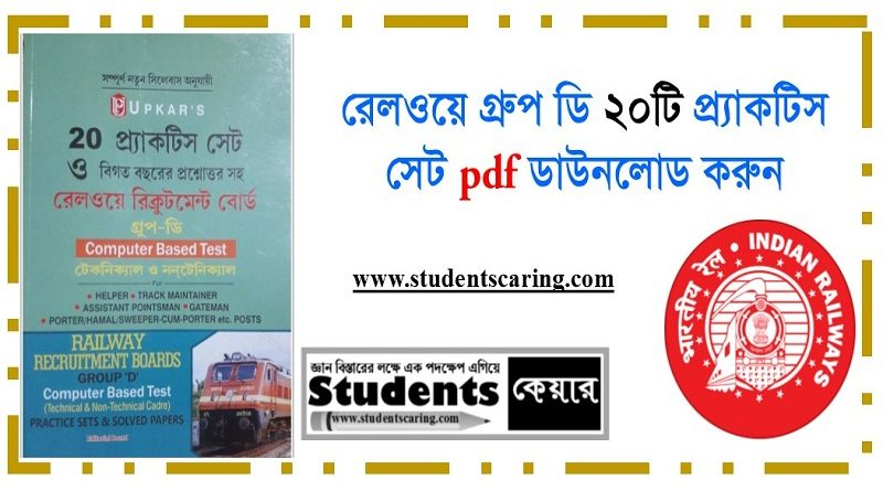 RRB Group D 20 Practice Set PDF in Bengali