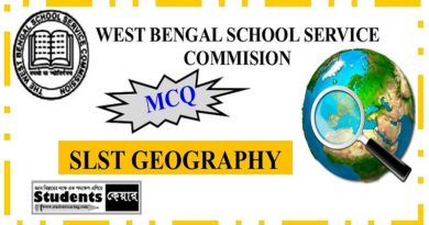 ভূগোল পরীক্ষা প্রস্তুতি    SLST Geography MCQ    প্রথম পর্ব