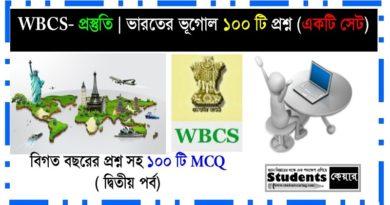 WBCS Geography MCQ