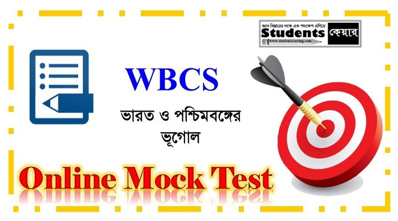 WBCS Geography Online Mock Test