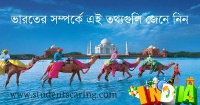 ভারতের সম্পর্কে ২২টি মজাদার অজানা তথ্য
