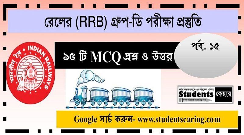 Competitive Exam Preparation in Bengali