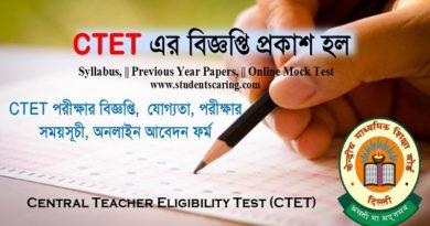 CTET 2019 পরীক্ষার বিজ্ঞপ্তি