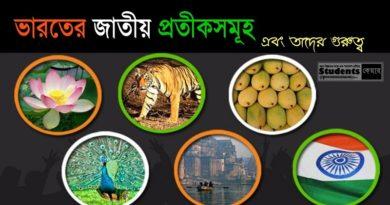 ভারতের জাতীয় প্রতীক